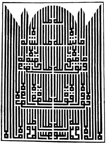 Kaligrafi Arab, Sapuan Apresiasi Keindahan Al-Qur'an